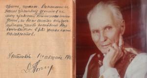 Основатель Киевской Гомеопатической Школы Д.В.Попов  1960-е годы (История)