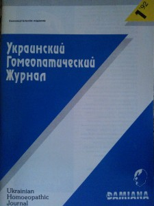 "Перший друк ""Українського гомеопатичного журналу 1992 рік."