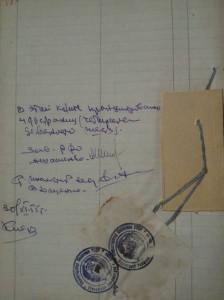 """Надпись """"В этой книге пронумеровано 496 страниц..."""" Подпись зав. РФО, печать сталинского райфинотдела Министерства Финансов УССР 1955 г."""