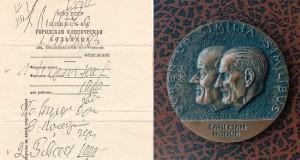 Рецепт Д.В. Попова. Памятная медаль Ганеман-Попов