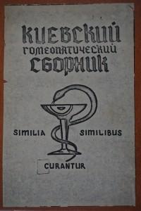 Типовий самодрук київських гомеопатів 1983 року