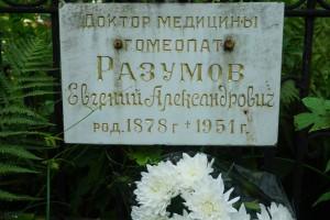 Могила .Е.А. Разумова